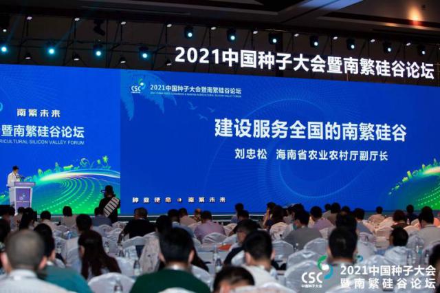 海南:南繁硅谷 服务全国