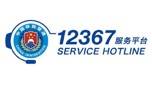 国家移民管理机构12367服务平台4月8日上线运行