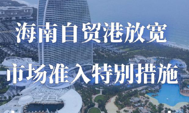 海南自贸港放宽市场准入特别措施发布 22条举措一图纵览