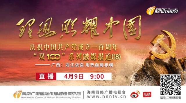 直播预告   明早九点,访湘江战役旧址,用热血铸忠魂