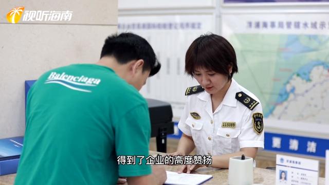 《见证》|米春蕾:洋浦海事高效服务  船籍港航运要素集聚效应明显