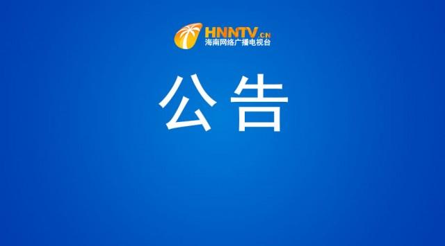 海南省拟任干部人选公告