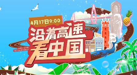 """沿着高速看中国丨冰冰带你看""""什么是海南高速"""""""