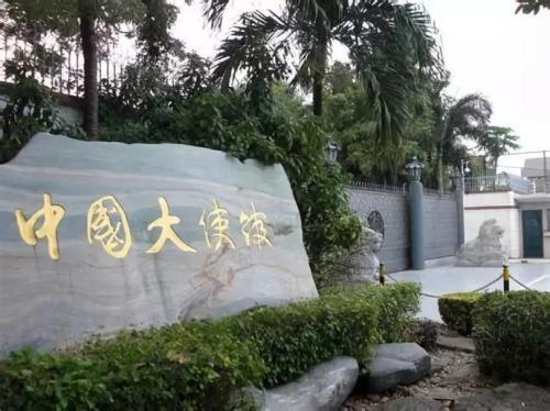 中国驻泰国使馆推出护照回邮服务 4月19日起实施