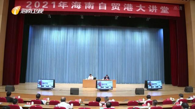 2021年海南自贸港大讲堂(第三场)举行 沈晓明 冯飞 毛万春 李军参加