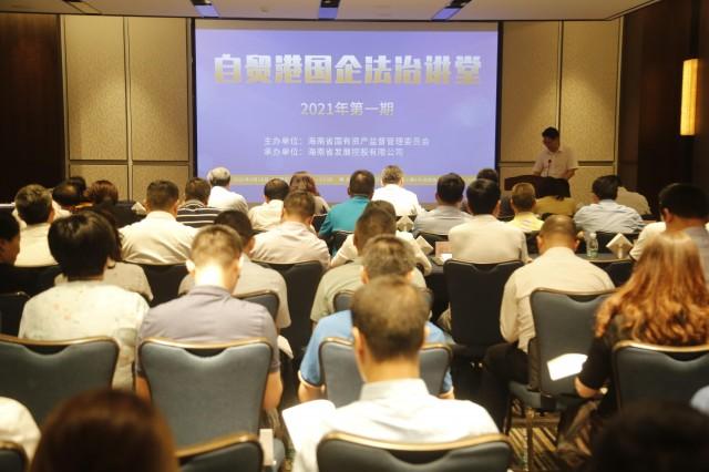"""海南省国资系统""""自贸港国企法治讲堂""""2021年首期开课"""