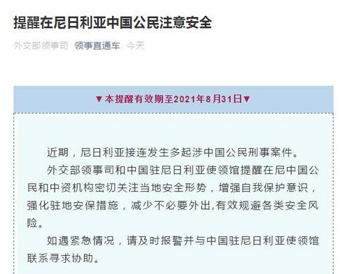 尼日利亚发生多起涉中国公民刑事案件 外交部发提醒