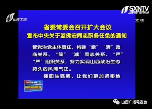 海南省委常委、省纪委书记蓝佛安任山西省委副书记