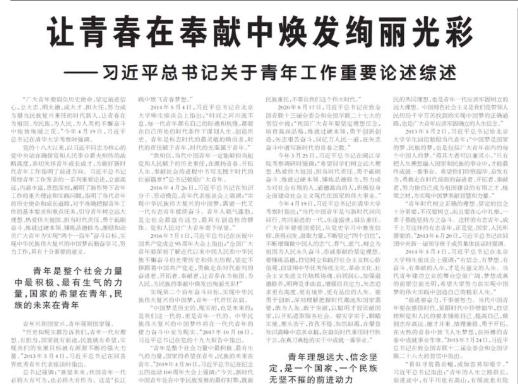 习近平总书记关于青年工作重要论述综述