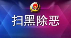 中共中央办公厅 国务院办公厅印发《关于常态化开展扫黑除恶斗争巩固专项斗争成果的意见》