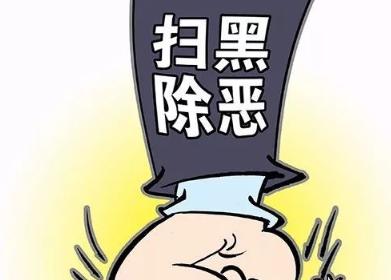 中办国办印发《意见》,常态化开展扫黑除恶