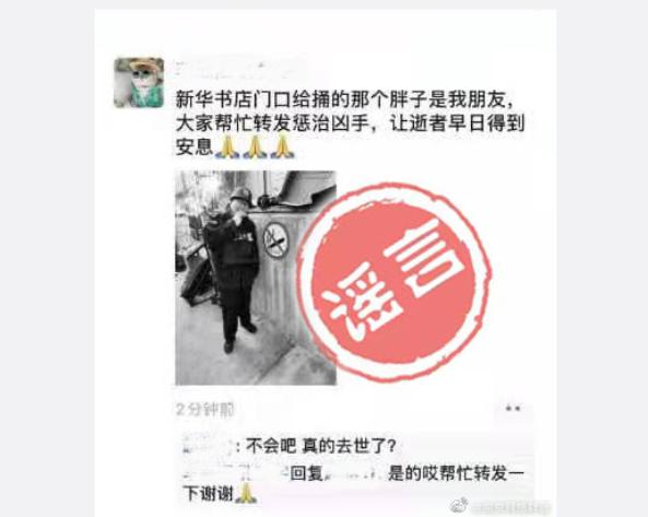 辟谣!南京新街口胖大哥去世是谣言
