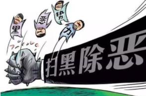扫黑除恶,为平安中国建设夯基垒石