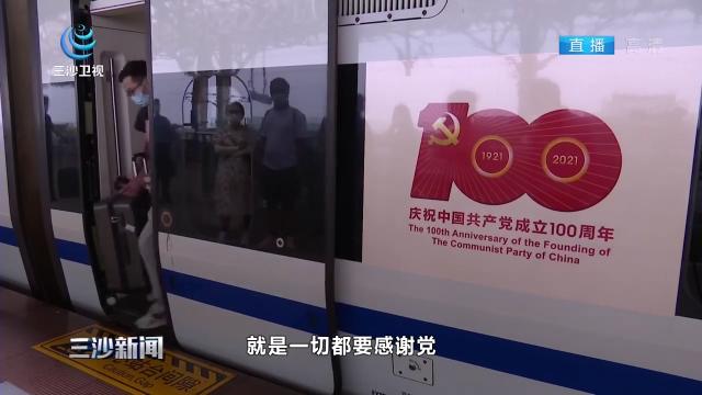 """《唱支山歌给党听》MV录制走进""""百年华诞 红色琼崖""""主题环岛专列"""