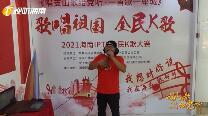 """""""唱支山歌给党听·一首歌一座城 """"系列活动之红歌嘹亮(7)——多情哥献唱《我的中国心》"""