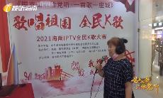 """""""唱支山歌给党听·一首歌一座城 """"系列活动之红歌嘹亮(8)——赵女士献唱《最美的歌儿唱给妈妈》"""