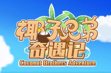 海南原创红色动漫《椰子兄弟奇遇记》全球首发!第一集来了!