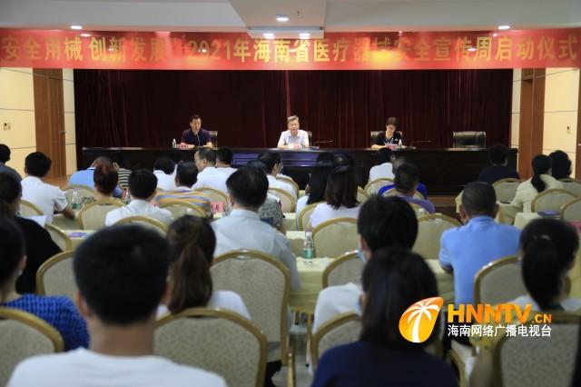 安全用械 创新发展! 海南省医疗器械安全宣传周正式启动