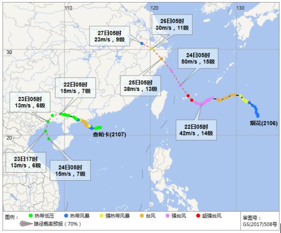 """""""查帕卡""""23日将移入北部湾 22~24日海南有较强风雨天气"""