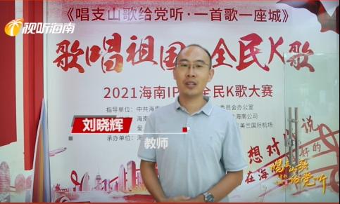 """""""唱支山歌给党听·一首歌一座城 """"系列活动之红歌嘹亮(18)——刘晓辉献唱《我的祖国》"""