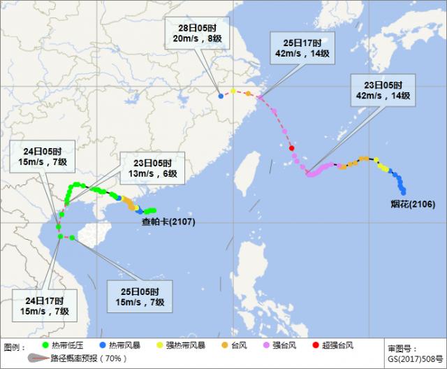 """""""查帕卡""""已进入北部湾 23日~27日海南有较强风雨天气"""