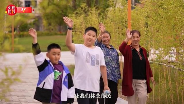 习近平西藏行丨城中公园 身边的幸福感——走进林芝工布公园