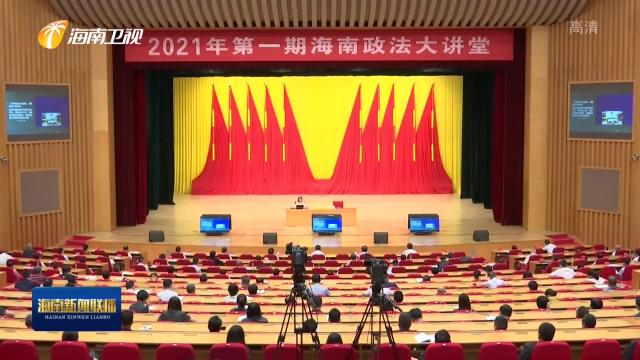 海南政法系统:学习百年党史 铸牢政治忠魂