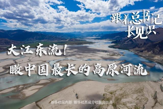 跟着总书记长见识 大江东流!瞰中国最长的高原河流