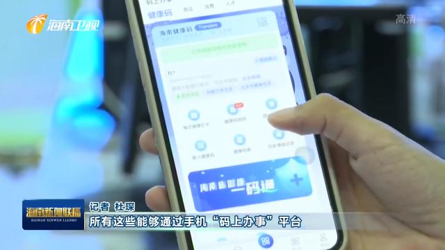 海南:區塊鏈技術利企便民 數字經濟前景廣闊