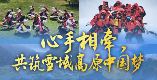 心手相牽,共筑雪域高原中國夢——以習近平同志為核心的黨中央關心西藏發展紀實