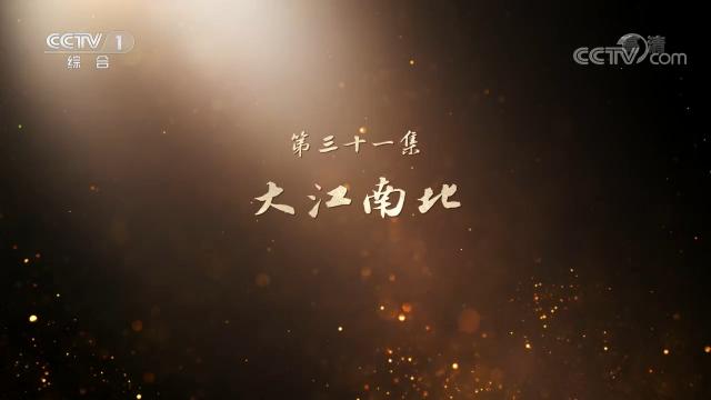 《山河岁月》 第三十一集 大江南北