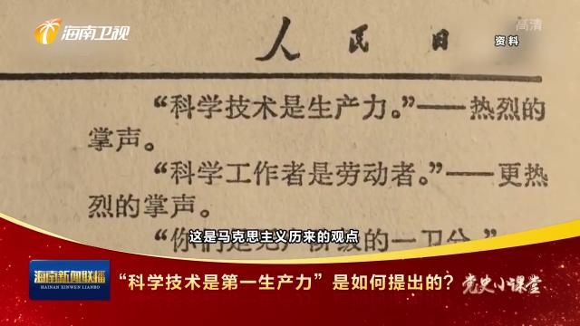 """党史小课堂《了不起的共产党》:""""科学技术是第一生产力""""是如何提出的?"""