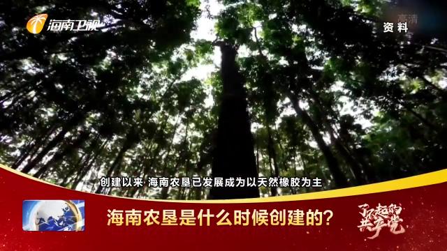 党史小课堂《了不起的共产党》:海南农垦是什么时候创建的?