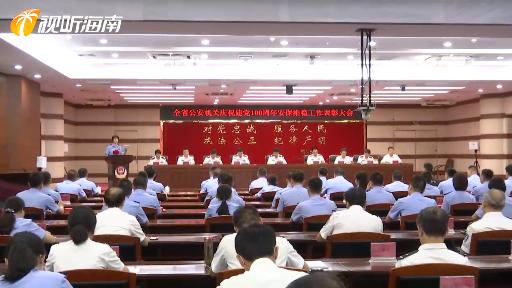 全省公安机关庆祝建党100周年安保维稳表彰大会召开