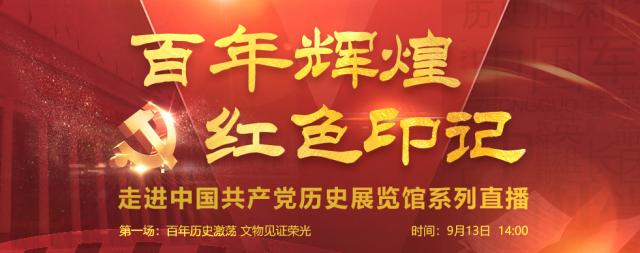 走进中国共产党历史展览馆系列直播 第一场:百年历史激荡 文物见证荣光