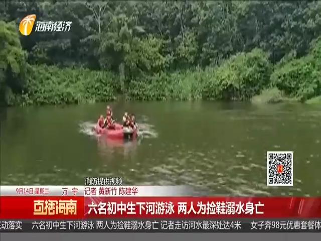 六名初中生下河游泳 两人为捡鞋溺水身亡