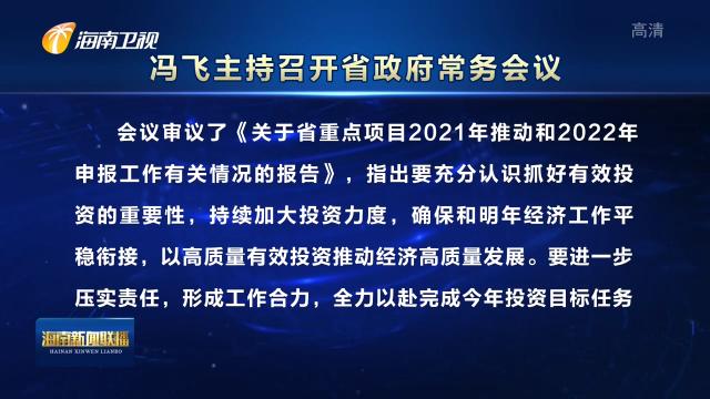 冯飞主持召开省政府常务会议 研究2021年省重点项目推动等工作