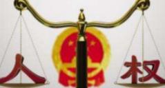 中国代表40余国在人权理事会呼吁实现持久和平、促进和保护人权