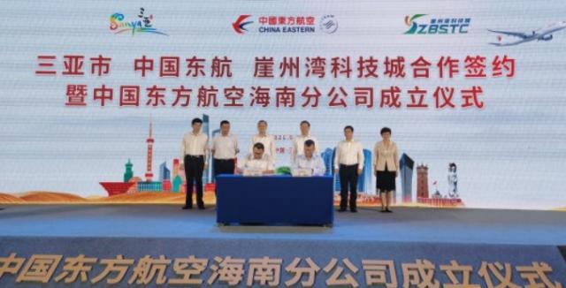 中国东航海南分公司落户三亚 全方位服务自贸港建设