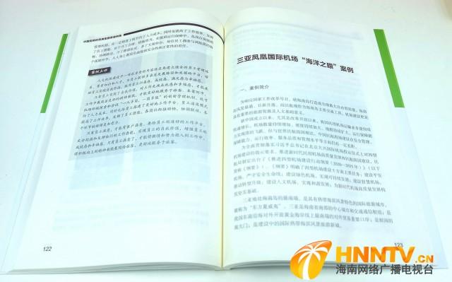 """三亚机场""""海洋之眼""""特色服务项目成功入选《中国民用机场典型服务案例集》"""