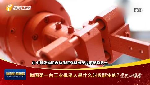党史小课堂《了不起的共产党》:我国第一台工业机器人是什么时候诞生的?