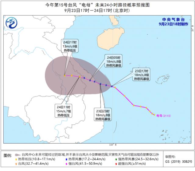 """今年第15号台风""""电母""""生成!未来三天海南多地有雨"""