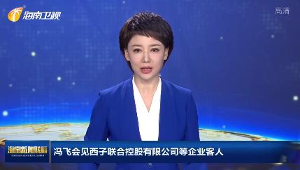 冯飞会见西子联合控股有限公司等企业客人