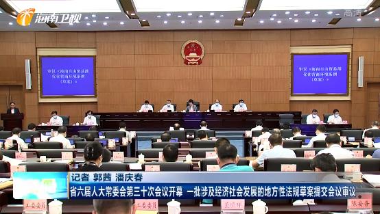 省六届人大常委会第三十次会议开幕 一批涉及经济社会发展的地方性法规草案提交会议审议