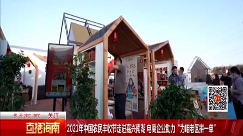 """2021年中国农民丰收节走进嘉兴南湖 电商企业助力""""为咱老区拼一单"""""""