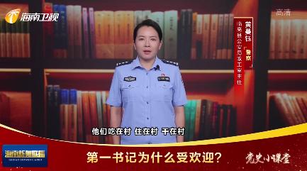 党史小课堂《了不起的共产党》:第一书记为什么受欢迎?