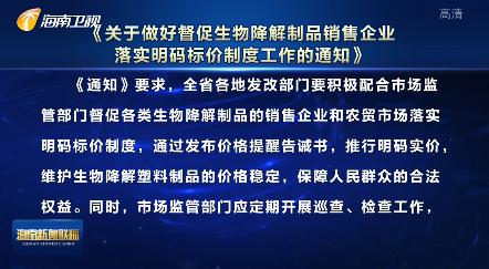 省发展改革委: 海南生物降解制品须落实明码标价制度
