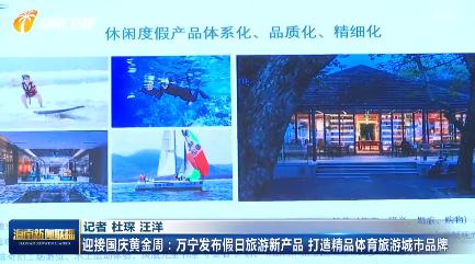 迎接国庆黄金周:万宁发布假日旅游新产品 打造精品体育旅游城市品牌