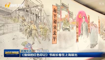 《信仰的红色印记》书画长卷在上海展出