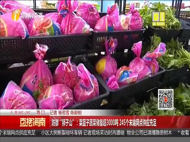 """防御""""狮子山"""":菜篮子蔬菜储备超3000吨 245个末端网点供应充足"""